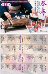 琴の旅 CD8枚組(49639-000)