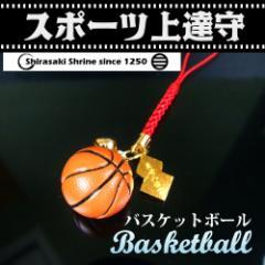 スポーツ上達お守り◆バスケットボール(籠球)Basketball/必勝/部活/クラブ/祈願済み