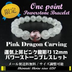 限定 一粒パワーストーンブレスレット パワーストーン ピンク彫り龍12mm&クラック水晶 白崎八幡宮で祈願済み