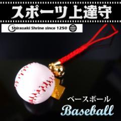 大人気◆スポーツ上達お守り◆ベースボール(プロ野球・草野球・部活)大会記念にぴったり 神社で祈願済み