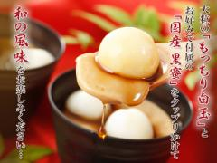加賀の地豆で造った白玉きなこプリン 4個入り  cool/お祝い/お取り寄せ/ギフト/スイーツ/お土産/お歳暮
