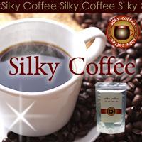 新発売!!本気で痩せたい方へ⇒毎日のコーヒーをコレに変えるダケ!!【シルキーコーヒー】3個以上で送料無料