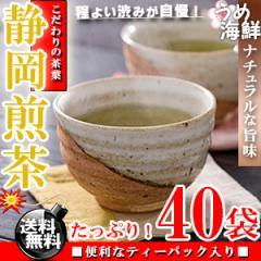 爽やかな香り♪静岡県産 煎茶 ティーバッグ 40袋(20袋×2)/送料無料/静岡茶/日本茶