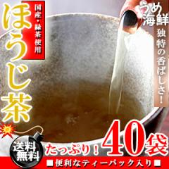 独特の香ばしさ♪国産 焙煎 ほうじ茶 ティーバッグ 40袋(20袋×2個)/送料無料/日本茶/健康茶