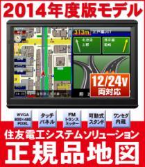 [DS]高精度激安 送料無料 【新東名高速対応!最新...