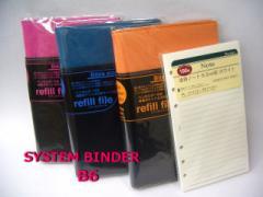 システム手帳◆リフィルファイル・B6バイブルサイズ 6穴◆WBF100 1080円 2冊までメール便OK