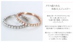K18WG/PG 0.5ct ダイヤモンドエタニティリング