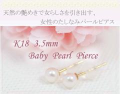K18 3.5mm あこや本真珠ベビーパールピアス納期3週間オーダージュエリー*キャンセル不可