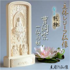 仏像【総檜(ひのき)材:立体レリーフ仏像 曹洞...
