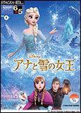 【送料無料選択可!】エレクトーン6?5級 STAGEA・EL ディズニーシリーズ(1)アナと雪の女王【z8】