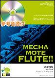 【配送方法選択可!】WMF−14−8 めちゃモテフルート 浪漫飛行/米米CLUB【z8】