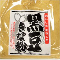 送料無料 黒豆きな粉 400g 黒豆 きな粉 きなこ [ くろまめ 豆 キナコ くろまめきな粉 粉 ]
