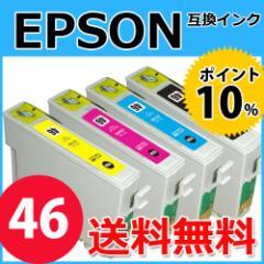 【単品 送料無料】EPSON ICBK46 ICC46 ICM46 ICY46 汎用互換 インクカートリッジ IC4CL46