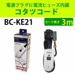 コタツコード BC-KE21 メトロ電気工業