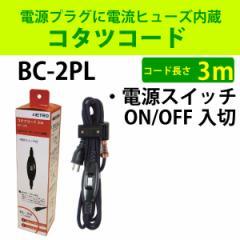 コタツコード BC-2PL メトロ電気工業