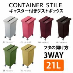 東谷 コンテナスタイル キッチンペール 20L RSD-114 分別 ゴミ箱