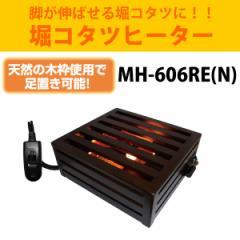 堀コタツヒーター MH-606RE(N) メトロ電気工業