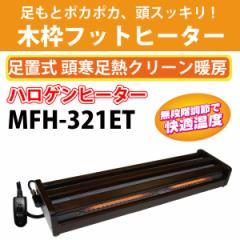 メトロ電気工業 ハロゲンフットヒーター MFH-321ET
