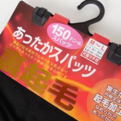 【即納】メール便送料無料!!150デニール裏起毛スパッツ/あったか素材/レギンス M-L・JM-Lサイズ