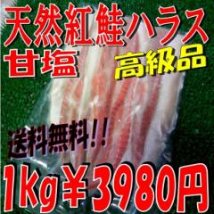 送料無料最高級天然甘塩紅鮭ハラス1kg/SALE/ギフト/贈答/業務用/グルメ/BBQ/お歳暮/お得/