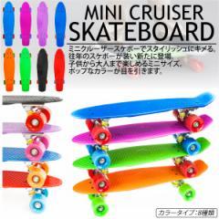 送料無料 スケートボード/スケボー /PENNY /ペニータイプ ミニクルーザー/選べるカラー8色/ストリート スケボー/MINI CRUISER