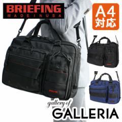 【即納】【送料無料】ブリーフィング A4 LINER BRIEFING A4ライナー 2way ブリーフケース ビジネスバッグ(A4対応) BRF174219
