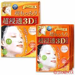 【ポイント10%!〜3/31】肌美精 超浸透3Dマスク 超もっちり 4枚入(美容液30mL/1枚) Kracie