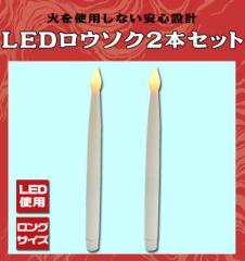 【LEDロウソク2本セット】30mのロングサイズ*火を使用しない安心設計 電源は単3電池 (ろうそく/蝋燭)