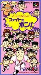 ▲SFC スーパーファミコン 日本コンピュータシステム 全日本プロレス ファイトだポン! h-g-sfc-782【中古】