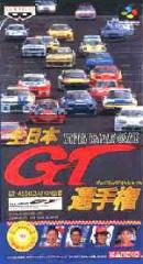 ▲【クリックポスト6個まで164円】SFC スーパーファミコン KANEKO 全日本GT選手権 h-g-sfc-780【中古】
