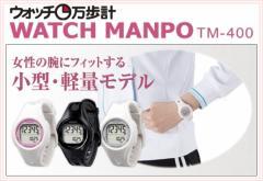 ウォッチ万歩計 WATCH MANPO TM-400 ブラック黒/ホワイト白/ピンク桃 (腕時計型歩数計/レディース女性用) 【スポーツ】 【健康】