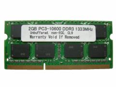 SODIMM 2GB PC3-10600 DDR3 1333 204pin CL9 PCメモリー 「メール便可」