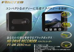 HD画質 2.7インチ液晶付 ドライブレコーダー F.R.C. FIRSTEC FT-DR ZERO PLUS
