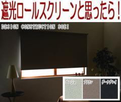 """激安""""遮光ロールスクリーン""""幅165×高さ220cm ぐっすり寝たい方にお薦めです!しかも安い 期間限定特別価格の送料無料です!"""