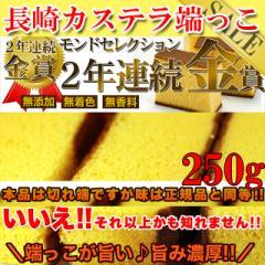 訳あり本場長崎カステラの端っこ250g/カステラ/かすてら/和菓子/常温便