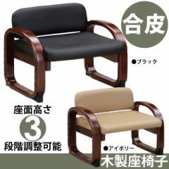 《合皮張り》座面高さ3段階調整可能木肘付き座椅...