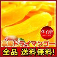 【送料無料!ポイント2%】【業務用】高級ドライマンゴーメガ盛り1kg 栄養たっぷりのドライフルーツ☆