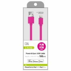 iPhone /iPod /iPad 充電ケーブル QL-041PK【2709】 Lightning ライトニング 100cm ピンク データ通信対応 クオリティトラストジャパン