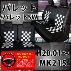 【最安値に挑戦】パレット/シートカバー/スクープ/ブラック×ホワイト/SP-3002/スズキ