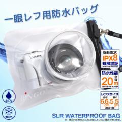 一眼レフカメラ用防水バッグ(レンズ6.6×5.5cm)■ケースにいれたまま操作可能!ストラップ付属
