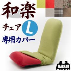WARAKU背筋ピント座椅子「和楽チェア L 専用カバー」【送料無料】洗えるカバーカラーも豊富 座いすカバー(カバー単品)