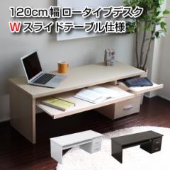 【WH予約販売3月上旬】送料無料 パソコンデスク ダブルスライドテーブル ロータイプデスク 120cm幅 TCP317