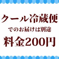 クール冷蔵便でのお届け 送料分【送料】【クール便200円】
