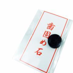 歯固めの石 お守り 神社で祈願済み/100日祝い/お食い初め 石
