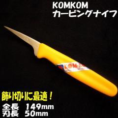 ★送料無料★ KOMKOM(コムコム)KOMKOMカービングナイフ 刃長50mm (今ならもれなく砥ぎ用紙やすりプレゼント)
