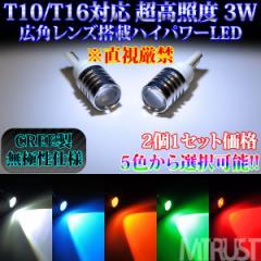 保証付 LED T10 T16 対応 広角レンズ CREE製 3w ワット SMD LED 全5色●バックランプ ウィンカー ポジション等に【エムトラ