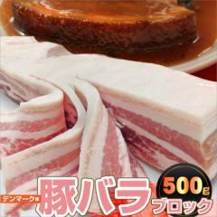 【冷凍】豚バラブロック500g (12時までの御注文で当日発送、土日祝を除く)