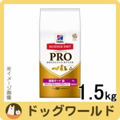 ヒルズ サイエンス・ダイエット プロ 小型犬用 【健康ガード 脳】 1.5kg