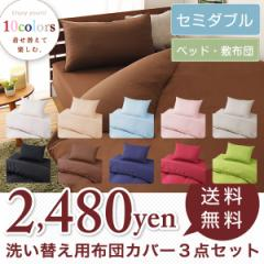 10色×3サイズから選べる!やわらか素材の布団カ...