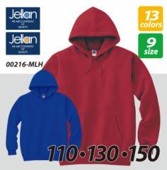 8.4オンス フーデッド ライト パーカー (小さいサイズ110~150cm)ジェラン Jellan #00216-MLH swet baki